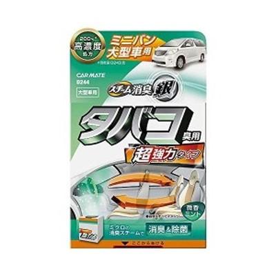 カーメイト 車用 消臭剤 超強力スチーム消臭 銀 ミントの香り タバコ臭用Lサイズ D244