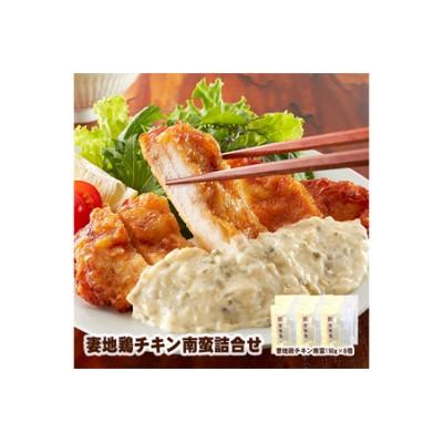 妻地鶏チキン南蛮詰合せ45<1.5-122>