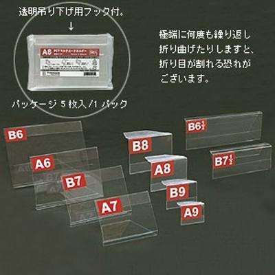 PETマルチカードホルダー A9(5枚入)(販促POP/カード立て/L型・傾斜タイプ)
