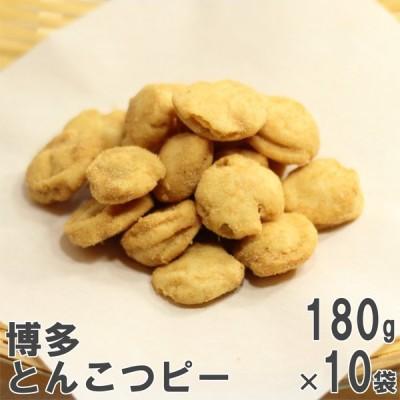 博多とんこつピー 180g×10 ケース販売 とんこつラーメン味の落花生豆菓子