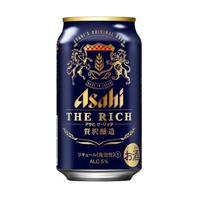 アサヒ ザ・リッチ 350ml 1ケース(24本入)アサヒビール