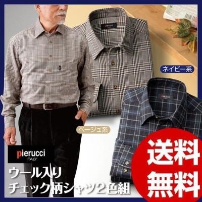 紳士 シニア メンズ Pierucci ピエルッチ ウール入りチェック柄シャツ2色組(GV-016)