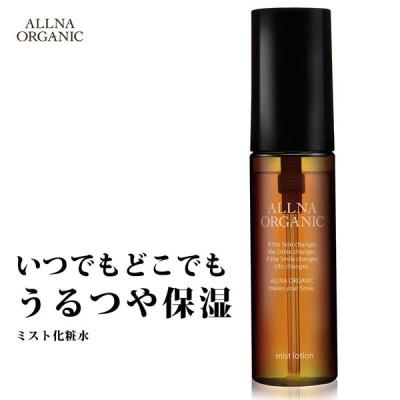 化粧水 スプレー メイクの上から 顔 に シュッ かんたん 保湿  オルナ オーガニック ミスト 化粧水 持ち運びやすい 9種の無添加 日本製  50ml