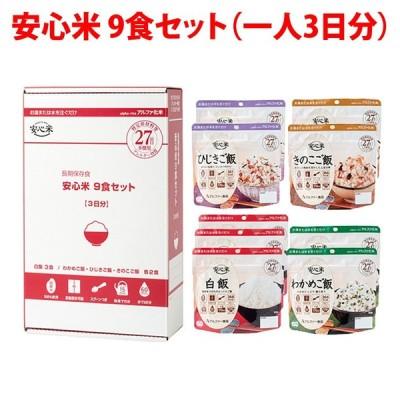 非常食/保存食・保存水 アルファー食品 安心米 非常食安心セット(1日3食3日分 一人用) セット 9食入り