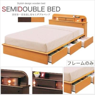 ベッド セミダブル フレームのみ セミダブルベッド ベッドフレーム スライドレール