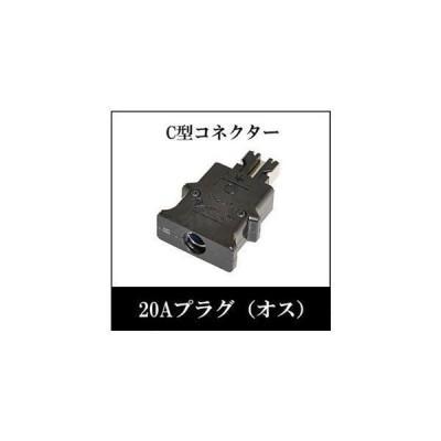 【P最大40%!還元イベント実施中】C型コネクター 20Aプラグ オス C-20P