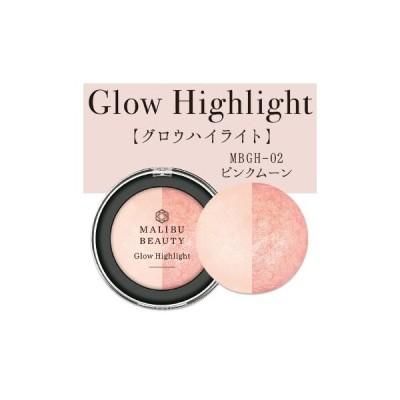 マリブビューティー Malibu Beauty グロウハイライト02 ピンクムーン MBGH-02 微細パール 高発色 フェイスカラー