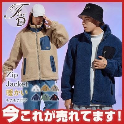 ジャケット ブルゾン ミドル丈 無地 フリースジャケットもこもこボア コート レディース アウター メンズ ふわふわ 防寒コート 冬 カップル 暖かい