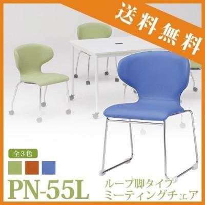 会議椅子 PN-55L W527xD530xH755mm ループ脚タイプ ミーティングチェア 会議用イス 会議用いす