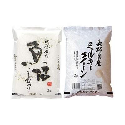 【出荷日に精米】ブランド米 食べ比べセット 2kg×2種 計4kg(魚沼産コシヒカリ/長野県 ミルキークイーン)白米 令和2年産