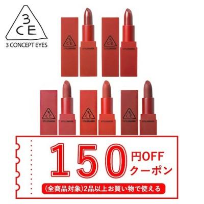 【発送日の翌日届く】韓国コスメ リップ 3CE リップ レッドレシピ マットリップ カラー RED RECIPE 口紅 プチプラ