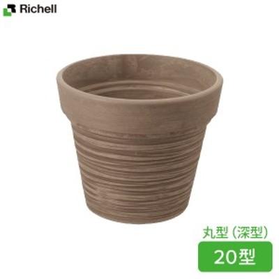 リッチェル ボタニー カーヴポット 20型 ベージュ(BE)   鉢 植木鉢 ポット 深型 丸型 プランター おしゃれ 園芸鉢
