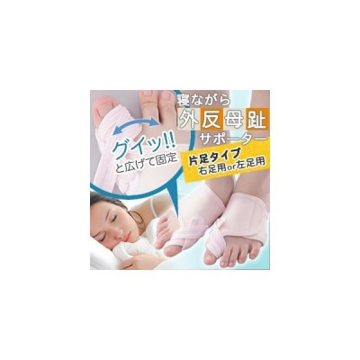 Dr.福岡の寝ながら外反母趾サポーター  テーピング ホームケア 就寝中 睡眠中