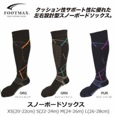 スノーボードソックス FOOTMAX FXS021 宅配便 あす楽スタンダードモデル ブラック チャコール ネイビー メンズ レディース スポーツ 靴下