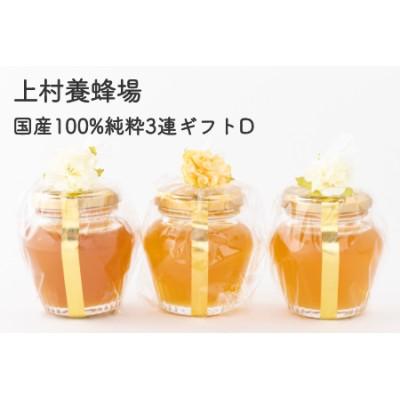 K671-D 上村養蜂場 国産100%純粋 3連ギフトセットD
