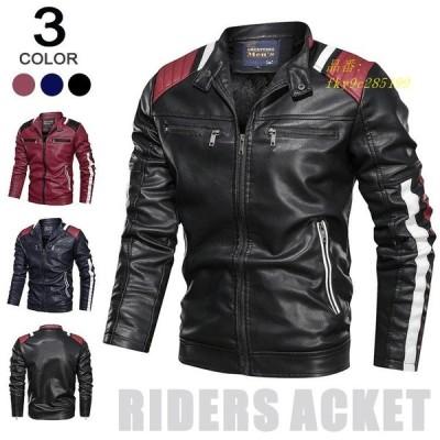 ライダースジャケット ブルゾン 防寒 バイクウェア 立ち襟 アウター レザージャケット メンズ 防風 ジャケット