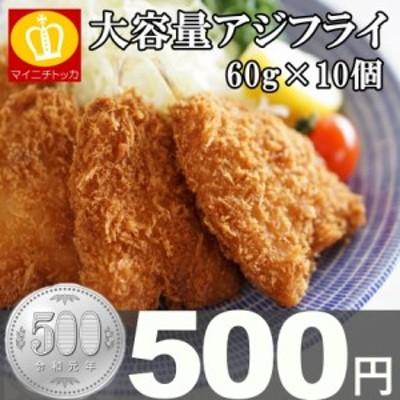 500円 ポッキリ アジフライ 10枚 お弁当 お惣菜 おつまみ お試し 冷凍食品 ご飯のお供 訳ありグルメ