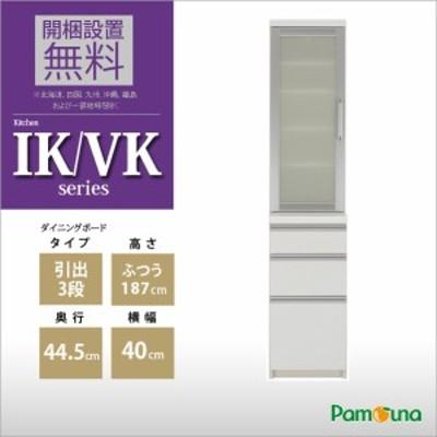 【本州と四国は開梱設置無料】 ダイニングボード 食器棚 カップボード IK/VKシリーズ 幅40cm Pamouna パモウナ  日本製 完成品 キッチン