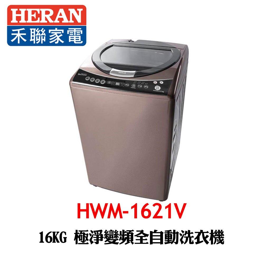 ★領券現折350元【HERAN 禾聯】16KG 極淨變頻直立式全自動洗衣機 HWM-1621V