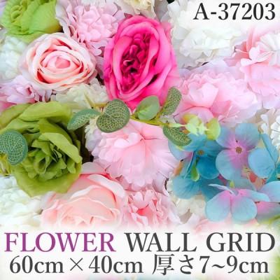 リアル 壁掛け 造花 花壁 フェイクグリーン【 フラワーウォール・グリッド A37203 】サイズ:60cm×40cm