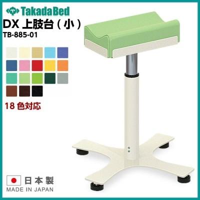 日本製 DX上肢台(小) 固定脚 TB-885-01 高さ調節 上肢台 注射台 採血台 病院 クリニック 医療 介護 診察 施術 軒先渡し