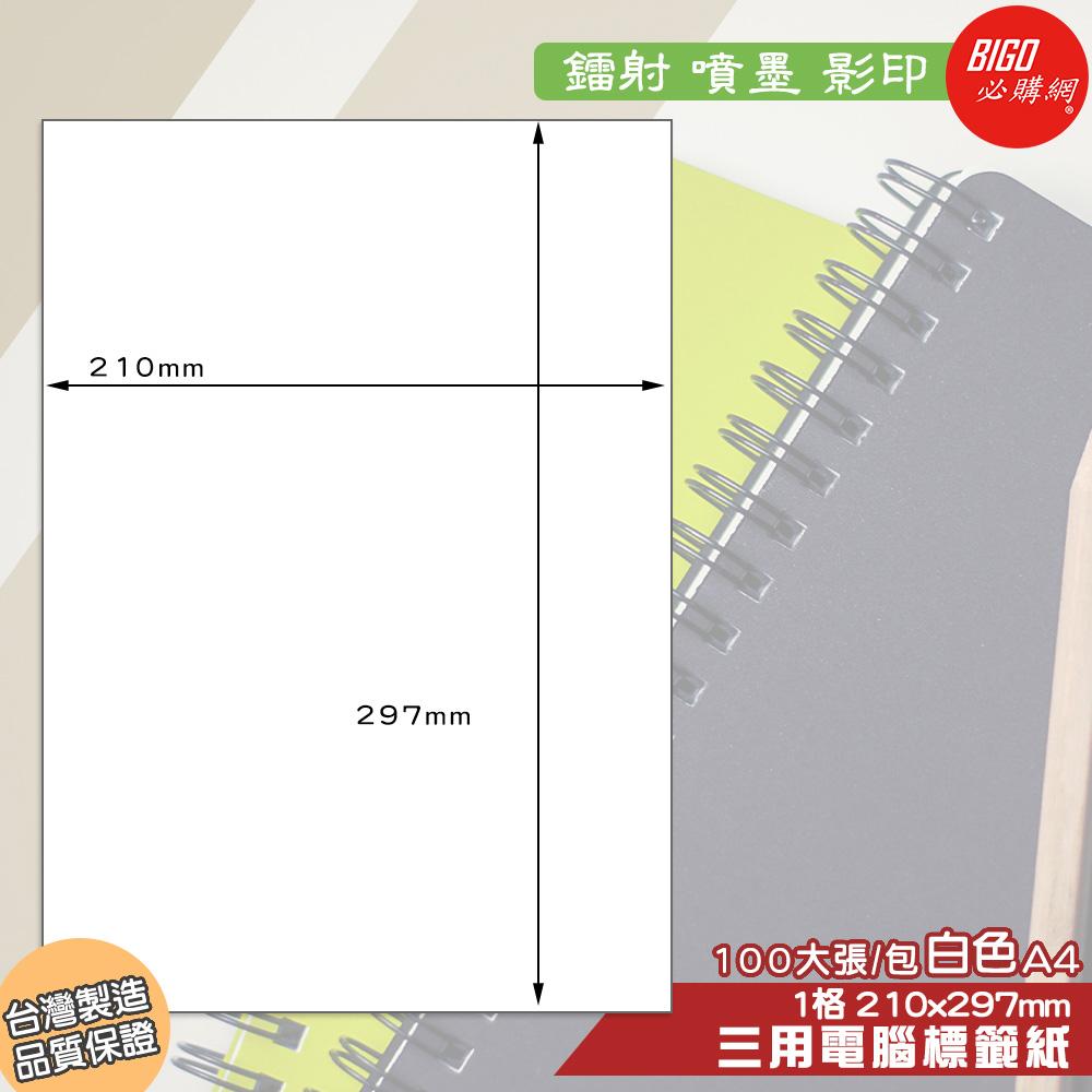 《BIGO必購網》三用電腦標籤紙 1格 100大張/包(白色) 影印 鐳射 噴墨 標籤 出貨 貼紙 信封 光碟標籤