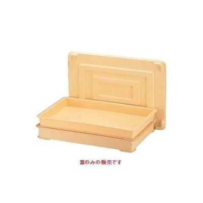 コンテナ 料理コンテナクリームフタS /業務用/新品