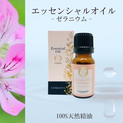 【ゼラニウム】精油 10ml 箱付 女性 甘い香り リラックス 落ち着き アロマ 自然 天然 エッセンシャルオイル シンプル 単体 葉