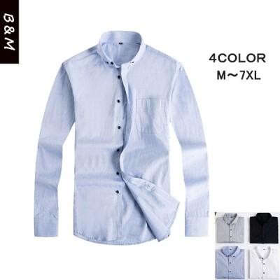 シャツ 長袖シャツ メンズ 無地 カジュアルシャツ ボタンダウン 大きいサイズ  ゆったり 白シャツ ビジネス