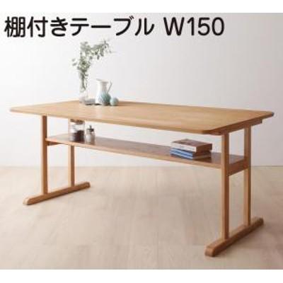 ダイニングテーブル 幅150cm おしゃれ