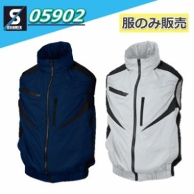 【服のみ】空調服べスト  05902 空調ベスト シンメン ポリ100% S-AIR フードインベスト