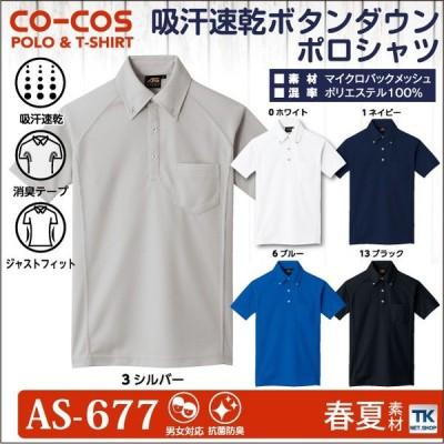 半袖ポロシャツ 吸汗速乾 半袖ボタンダウンシャツ 作業服 作業着 作業シャツ cc-as677