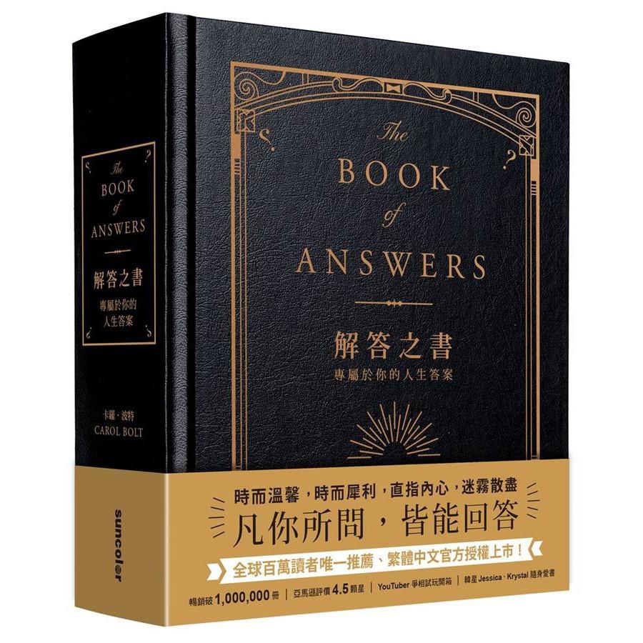 解答之書: 專屬於你的人生答案 / 卡羅.波特 誠品eslite