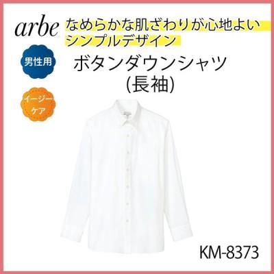 シャツ 長袖 シワになりにくい ボタンダウン シンプル 着やすい カジュアル 男性 メンズ 白 きちんと カフェ サロン オフィス ワークウェア アルべ KM-8373