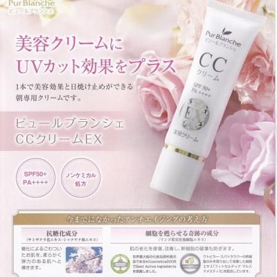 ビュールブランシェ CCクリーム 30g  UVカット 美容クリームプラス日焼け防止 ノンケミカル処方 ダマスクローズ 日中用