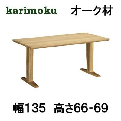 カリモク ダイニングテーブル DT8401 幅135 高さ66-69 オーク材 サイズオーダー対応 2本脚タイプ 送料無料