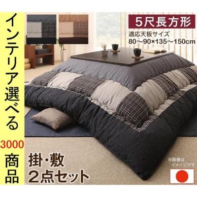 こたつ布団 掛布団+ラグ 205×285cm 綿 しじら織り 東レ製わた使用 日本製 グレー・ブラウン色 YC8500047949