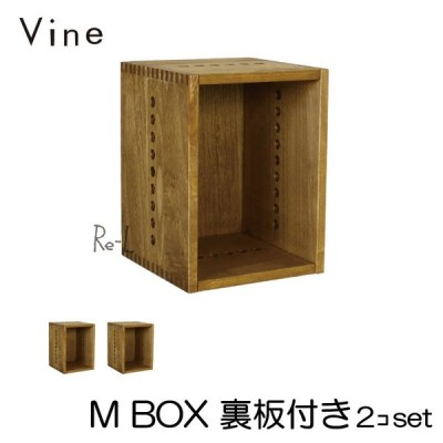 日本製 Vine ヴァイン M BOX(裏板付き)   2個セット   キューブボックス cubebox カラーボックス ディスプレイラック ウッドボックス