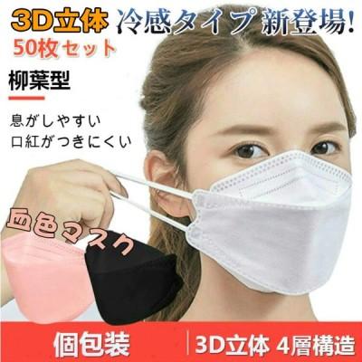 【50枚入り】冷感 不織布マスク  柳葉型 4層構造 3D立体形 男女兼用 立体マスク PM2.5 飛沫防止 飛沫感染 感染予防 口紅付きにくい