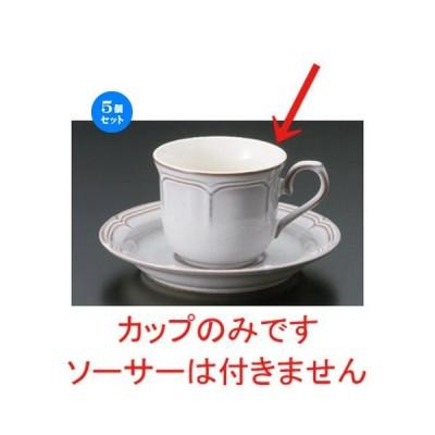 5個セット ☆ コーヒーカップ ☆ラフィネ スモークホワイトコーヒーカップ [ 170cc 143g ] 【 洋食器 飲食店 業務用 】