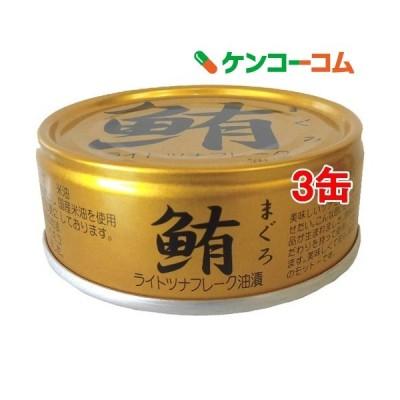 鮪 ライトツナフレーク 油漬 ( 70g*3缶セット )/ 伊藤食品