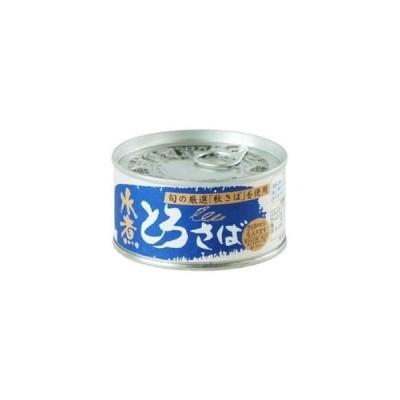 (千葉産直)とろさば・水煮180g ※12缶セット