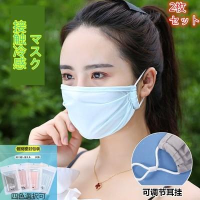 アイスシルク  2枚セット マスク ひんやり 涼しい 接触冷感 クール 抗菌 防汚 洗えるマスク 冷感 マスク 夏用マスク ふつうサイズ 個包装 在庫あり 立体