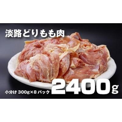 BY66◇淡路どりのもも肉2.4kg(300g×8パック)冷凍