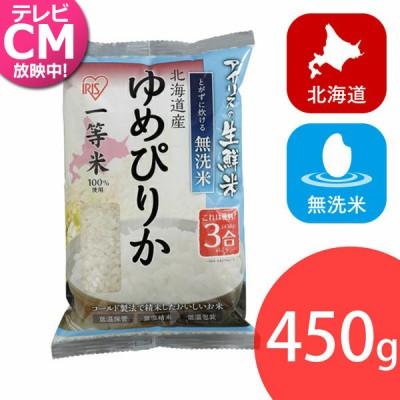 アイリスの生鮮米 無洗米 北海道産ゆめぴりか 3合パック 450g