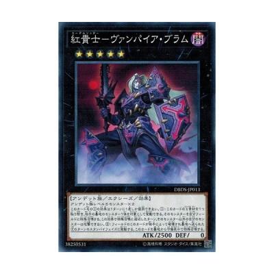遊戯王 DBDS-JP013 紅貴士−ヴァンパイア・ブラム ダーク・セイヴァーズ