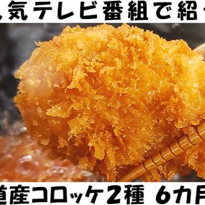 【6カ月定期便】木古内産はこだて和牛コロッケ&メンチカツセット