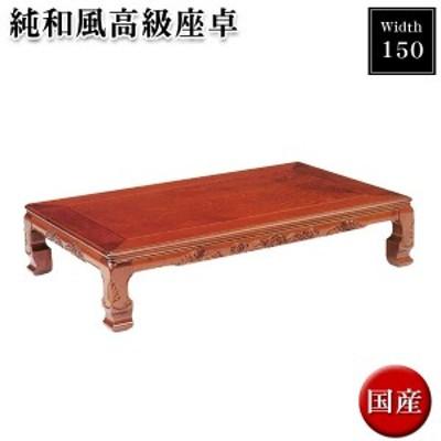 座卓 150 センターテーブル 木製 ローテーブル 幅150cm 座敷テーブル 座敷用テーブル お座敷 和室 和モダン モダン リビングテーブル 日