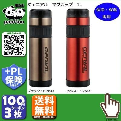 送料無料|ジェニアル マグカップ 1L (保冷・保温両用) ブラック・F-2643|b03