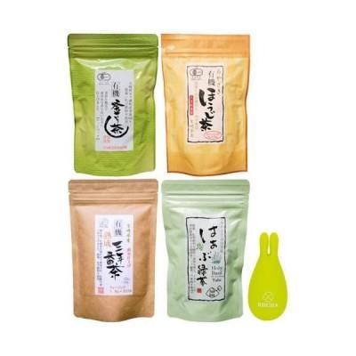 宮崎茶房 有機 茶 ティーバッグ 4種セット ティーバッグホルダー付き (お茶)